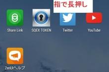 アンドロイド ホーム画面 アプリ 表示