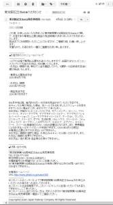 東京駅記念Suicaのお知らせ