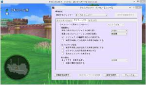 ドラクエ10 windows版