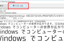 Windows10 フォント 追加 インストール