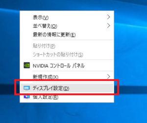 windows10 文字サイズ フォントサイズ 変更