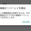 アプリ 画面オーバーレイ 検出