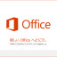 Office2013 Excel2013 再インストール
