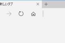 Edge ホームボタン 表示