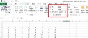 エクセル 印刷プレビュー後 ページ 境界 破線 表示されない