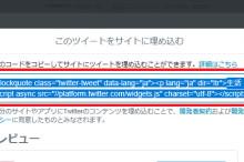 ツイッター ツイート サイト ブログ 埋め込む 表示