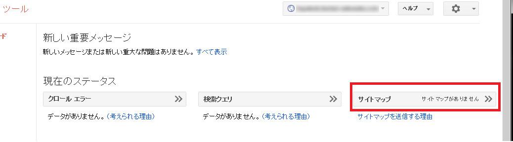 googleにサイトマップ登録