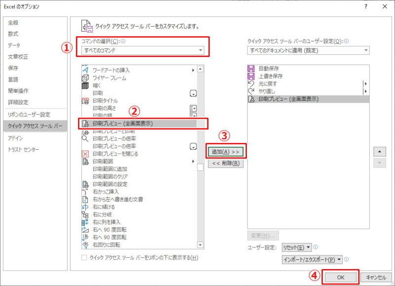 エクセル 印刷プレビュー ボタン 表示 追加