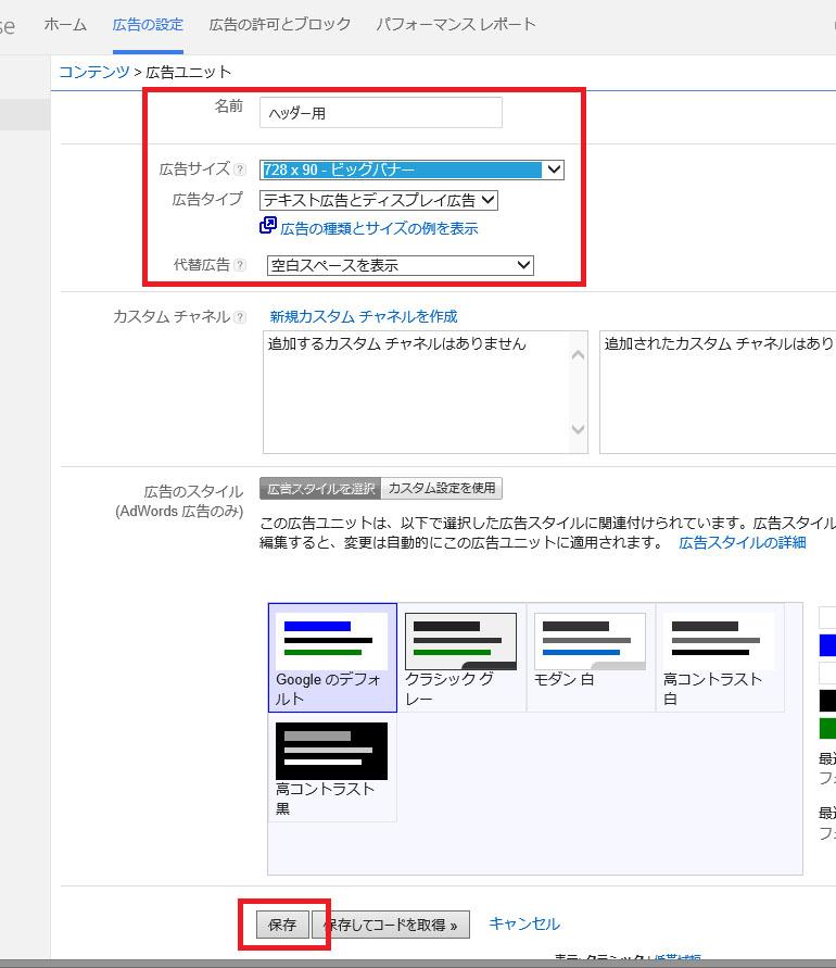 googleadsense11