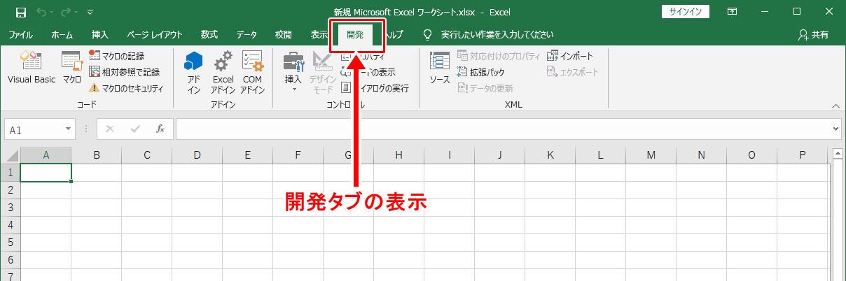 エクセル 開発 タブ 表示 マクロ 記録 VBA