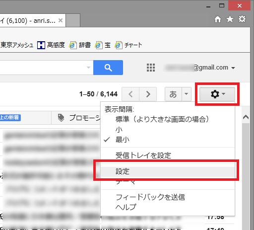 gmailグループ化