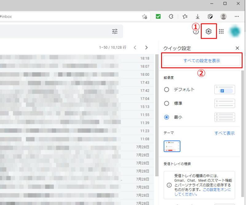 gmail メール グループ化 スレッド 表示 無効