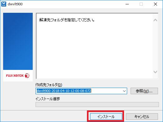 xdw ファイル