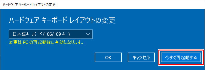 Windows10 パソコン キーボード 配列 レイアウト 日本語キーボード 設定 確認