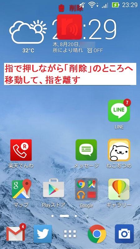 アンドロイド ホーム画面 アプリ 非表示