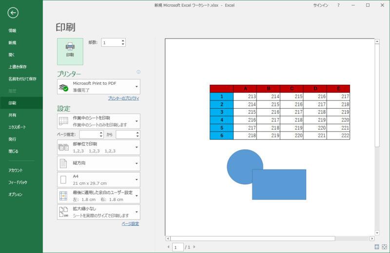 エクセル 色 罫線 オブジェクト 印刷しない