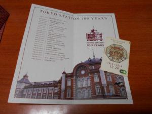 東京駅 開業 100周年記念 Suica