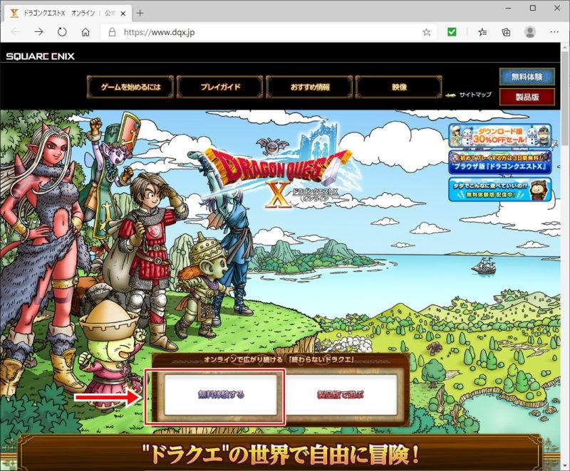ドラゴンクエストX ドラゴンクエスト10 無料 体験版 ダウンロード