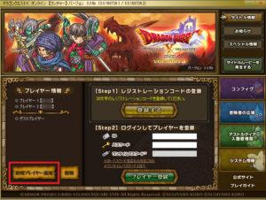 ドラクエ10 DQX Windows版