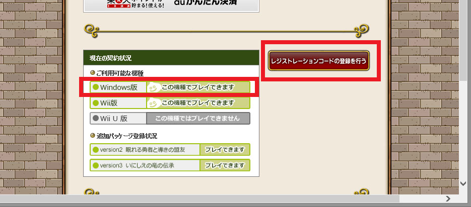 Windows版の ドラゴンクエスト10 ダウンロード版 …