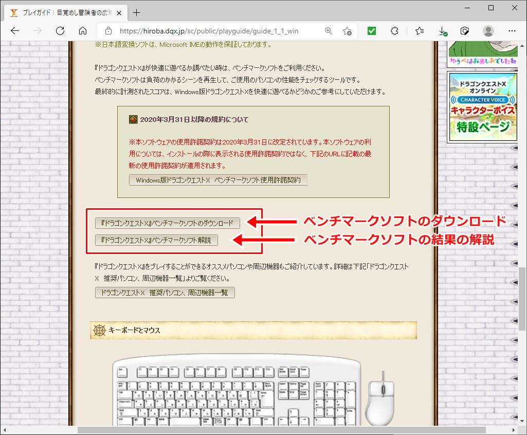 ドラクエ10 Windows版 ベンチマーク ダウンロード