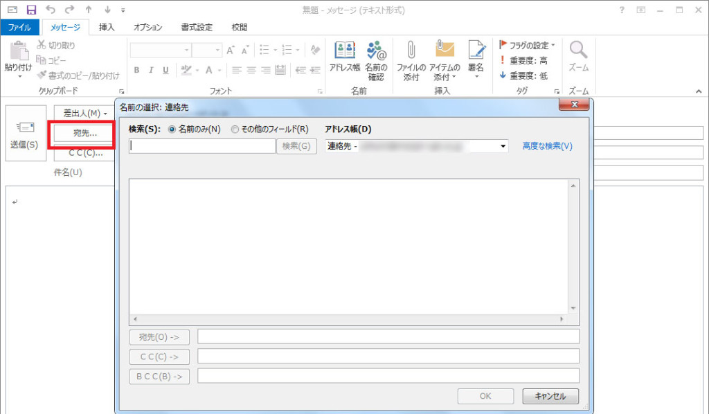Outlook2013 アドレス帳