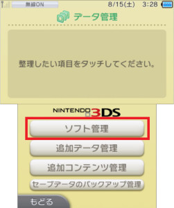 3DS ソフト アプリ 削除