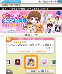 3DS 無料体験版