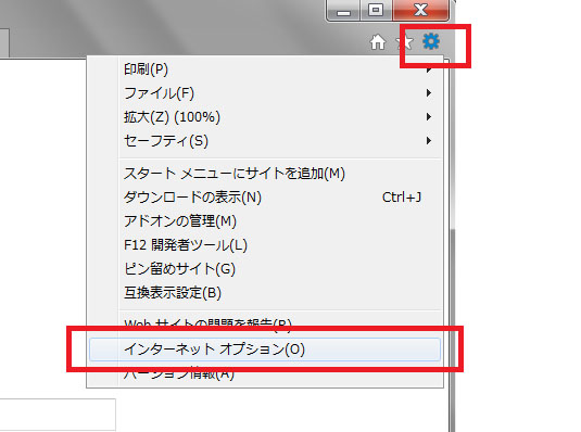 IE11 一時ファイル削除
