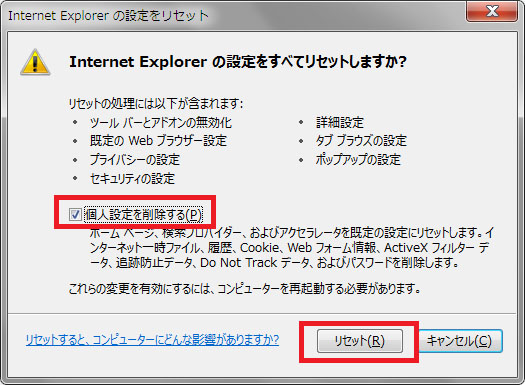 IE11 リセット 初期化