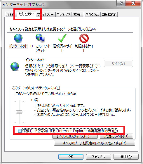 IE11 保護モード