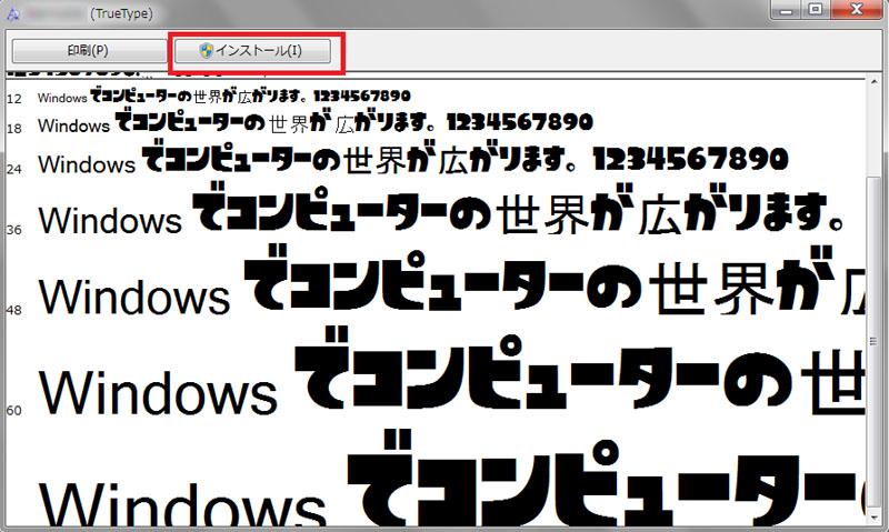 Windows7 フォント インストール 追加