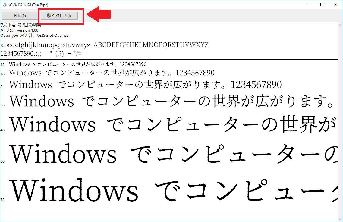 パソコン Windows10 フォント インストール 追加