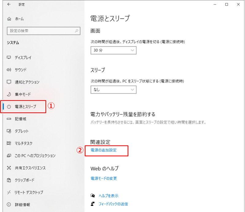 Windows10 キーボード Powerキー 無効 設定