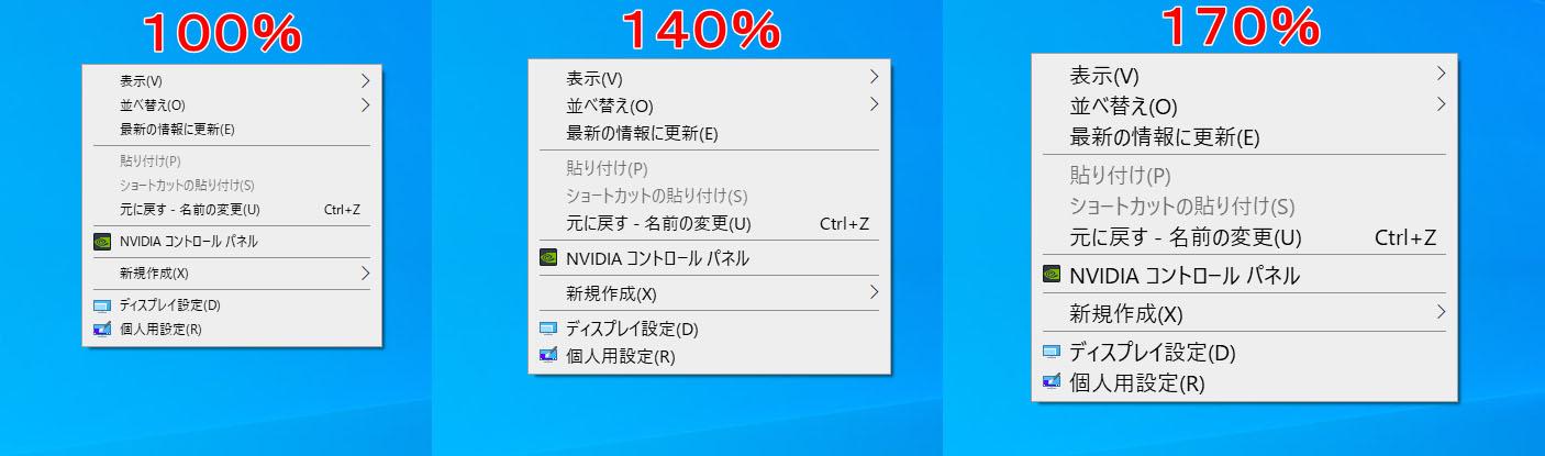 windows10 文字サイズ フォントサイズ 大きさ 変更