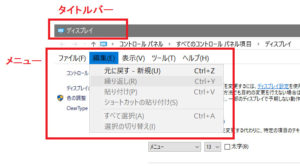 Windows10 文字 大きさ フォントサイズ 変更