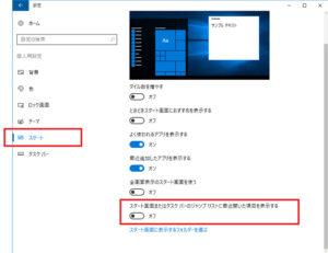 Windows10 タスクバー 最近使ったもの 非表示
