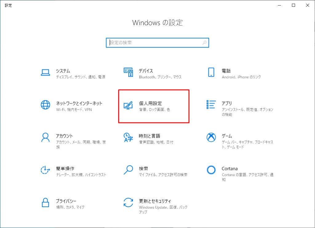 Windows10 タスクバー 最小化 右クリック 最近 使った 非表示