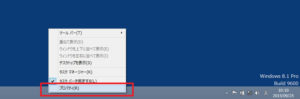 Windows8 ログイン デスクトップ画面