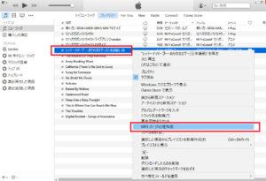 iTunes MP3 変換 設定