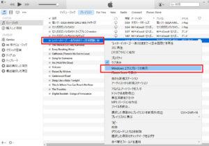 iTunes ファイル 場所