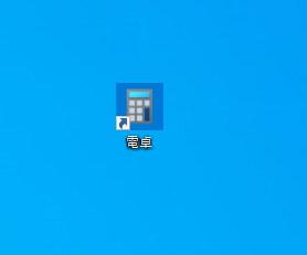 windows10 デスクトップ 電卓 ペイント IE ショートカット 作成