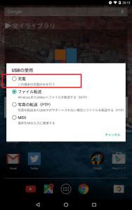 Nexus7 PC フォルダ表示されない
