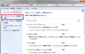 windows7 カスタマーエクスペリエンス向上プログラム