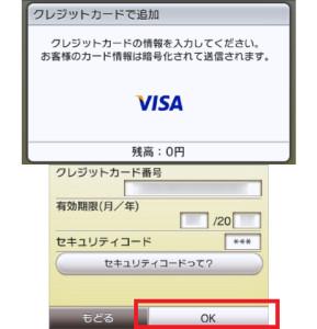 ニンテンドーeショップ 支払い Vプリカ