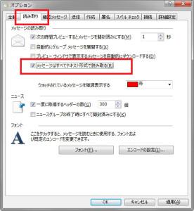 Windows Live メール テキスト形式 表示