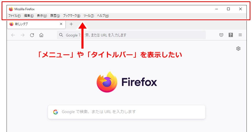 ブラウザー Firefox メニュー タイトルバー 表示