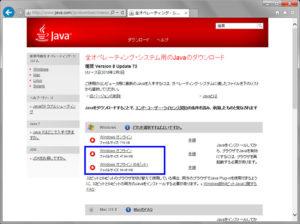 windows7 64bit Java アップデート