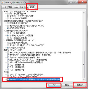 windows7 64bit Java アップデート
