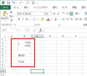 エクセル 表示 符号 + @ =
